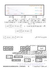 النسب المثلثية¨.pdf