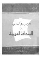 almwjb-w-alsalb-fy-alshaf-alf-ar_PTIFF.pdf