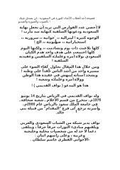 فضيحة أحد أقطاب الإعداد للثورة في السعودية.doc