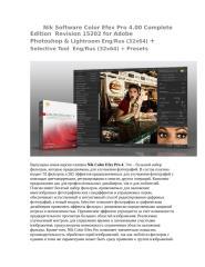 Nik Software Color Efex Pro .rtf