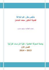 ملخص علم البلاغة ---   الطالبة  سلوى عبازه.pdf