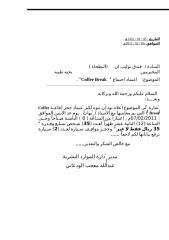 خطاب اعتماد اجتماع استراحه القهوة.doc