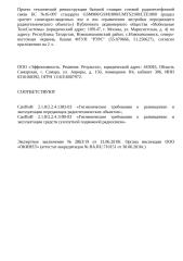 Проект СЭЗ к ЭЗ 2863 БС 16-097.doc