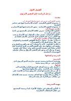 علم النفس التربوي 231.doc