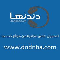 Dndnha.Com.Rashed.El.Majed.Katr.Kol.Sh3.Wahsny.mp3