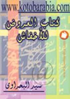 كتاب العروض للأخفش.pdf