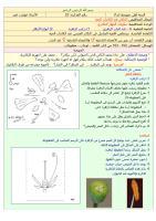 م22 الجهاز التكاثري عند النبات.pdf