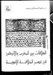 العلاقات بين المغرب والأندلس في عصر الخلافة الأموية.pdf