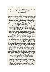 شذرات من تاريخ الصحوة السعودية.doc