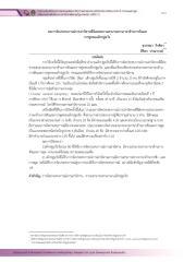 145สุวรรณา   กิจติยา.pdf