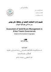 رسالة ماجستير تقييم ادارة النفايات الصلبة في محافظة خان يونس الجامعة الاسلامية غزة.pdf