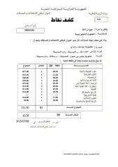 ramzi.pdf