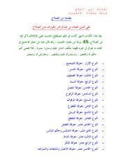 مقدمة ابن الصلاح.pdf