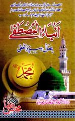 amba ul Mustafa by ala hazrat.pdf