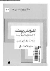 alshekh-aly-ewsf-w-jredh-al-sal-37-ar_PTIFF.pdf