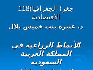 في المملكة العربية السعودية.ppt