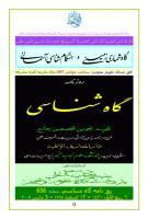 6-Rabie-Awwal1430.pdf