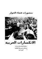الانكسارات العربية كراس 2.docx