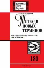 0783348_AE701_pospehova_g_s_sost_tetradi_novyh_terminov_180_francuzsko_rus.pdf