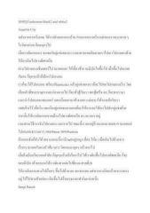 บทสรุป pokemon black2 and white2.pdf