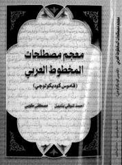 معجم مصطلحات المخطوط العربي قاموس كوديكولوجي.pdf