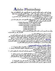 Adobe Photoshop.doc