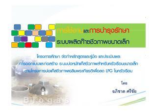 Present การใช้งานและบำรุงรักษา สนย.pdf