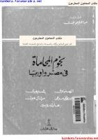 كتاب نجوم المحاماة كلمة السر كمبوتة.pdf