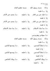 مدينة رسول الله - حج.doc
