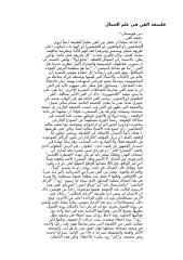 فلسفة الفن في علم الجمال.pdf