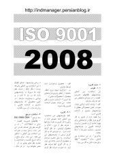 Iso9001-2008.pdf