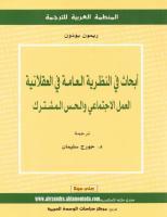 ريمون بودون أبحاث في النظرية العامة في العقلانية العمل الاجتماعي والحس المشترك ___________