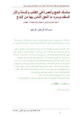 مناسك الحج و العمرة.pdf