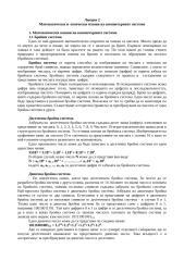 Lect_02.doc