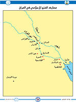 معارك الفتح الإسلامي في العراق