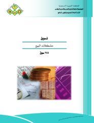 مشكلات البيع - تسويق.pdf