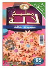 حلويات جافة.pdf