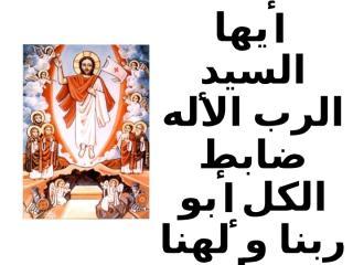 عيد القيامة والخمسين.ppt