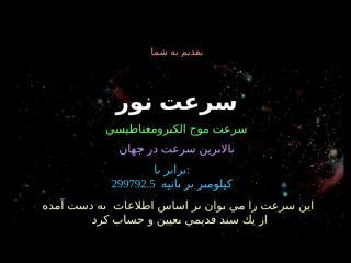اثبات سرعت نور در قرآن.pps