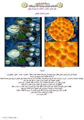 وصفات منال العالم - 1.pdf