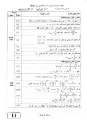 math-se-bac2015-correction.pdf
